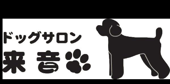 ドッグサロン来音|岡山県倉敷市児島のドッグサロン